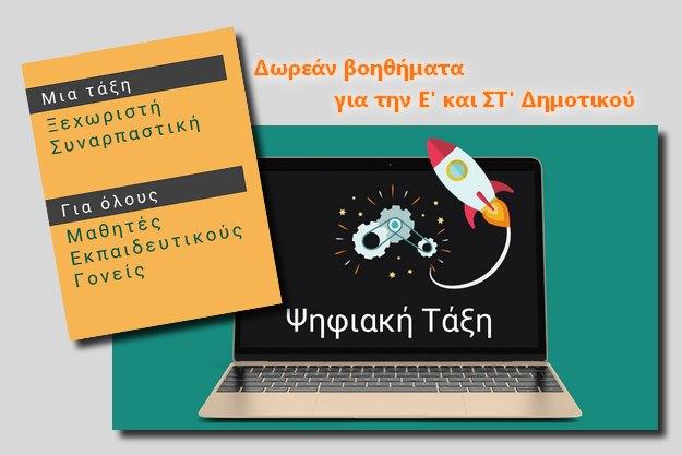 Ψηφιακή Τάξη - Δωρεάν Online βοηθήματα της E' και ΣΤ' Δημοτικού (Για εκπαιδευτικούς και μαθητές)