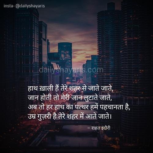 Rahat Indori  Shayari In HIndi images
