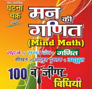 Mann Ki Ganit - the Mind Maths Download for tricks using Vedic Maths in Hindi