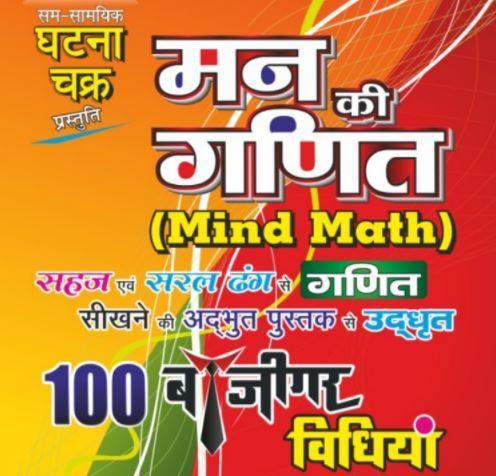 Mann Ki Ganit - the Mind Maths Download for tricks using Vedic Maths in Hindi