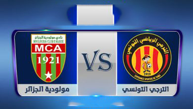 الترجي التونسي ومولودية الجزائر بث مباشر