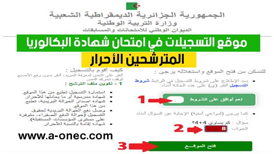 موقع الأنترنت الخاص بالديوان الوطني للإمتحانات و المسابقات bac.onec.dz بالنسبة لكل المترشحين الأحرار
