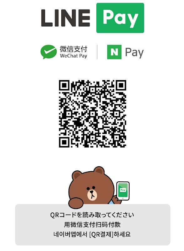 タグチ!ワークスLINEPay 支払いQRコード