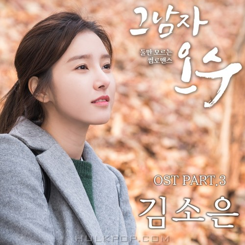 Kim So Eun – That Man Oh Soo OST Part.3