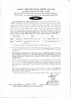 uptet 2019 exam उत्तर प्रदेश पात्रता परीक्षा यूपीटेट/यूपीटीईटी 2019 परीक्षा 8 जनवरी को, आधिकारिक विज्ञप्ति देखें