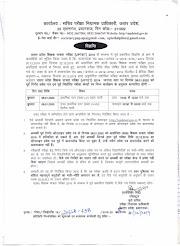CIRCULAR, UPTET, ADVERTISEMENT : उत्तर प्रदेश पात्रता परीक्षा (UPTET) 2019 परीक्षा 8 जनवरी को, जारी विज्ञप्ति देखें।
