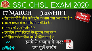 SSC CHSL Exam 2020 (17 March, 3rd Shift)
