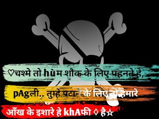 Dabang-giri bhaigiri-status , Dabang-status-in-hindi