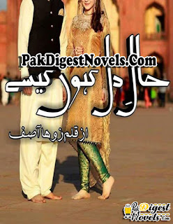 Haal E Dil Kahun Kaise Complete Novel By Zoha Asif