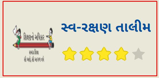 Self Defence Training Diksha App   Kanya Sva Rakshan Talim Link