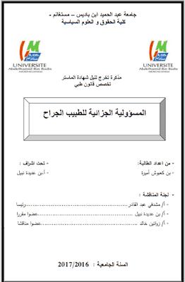 مذكرة ماستر: المسؤولية الجزائية للطبيب الجراح PDF