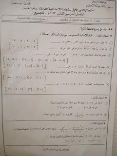 امتحان الجبر محافظة اسوان للصف الثالث الاعدادى الترم الثاني 2017