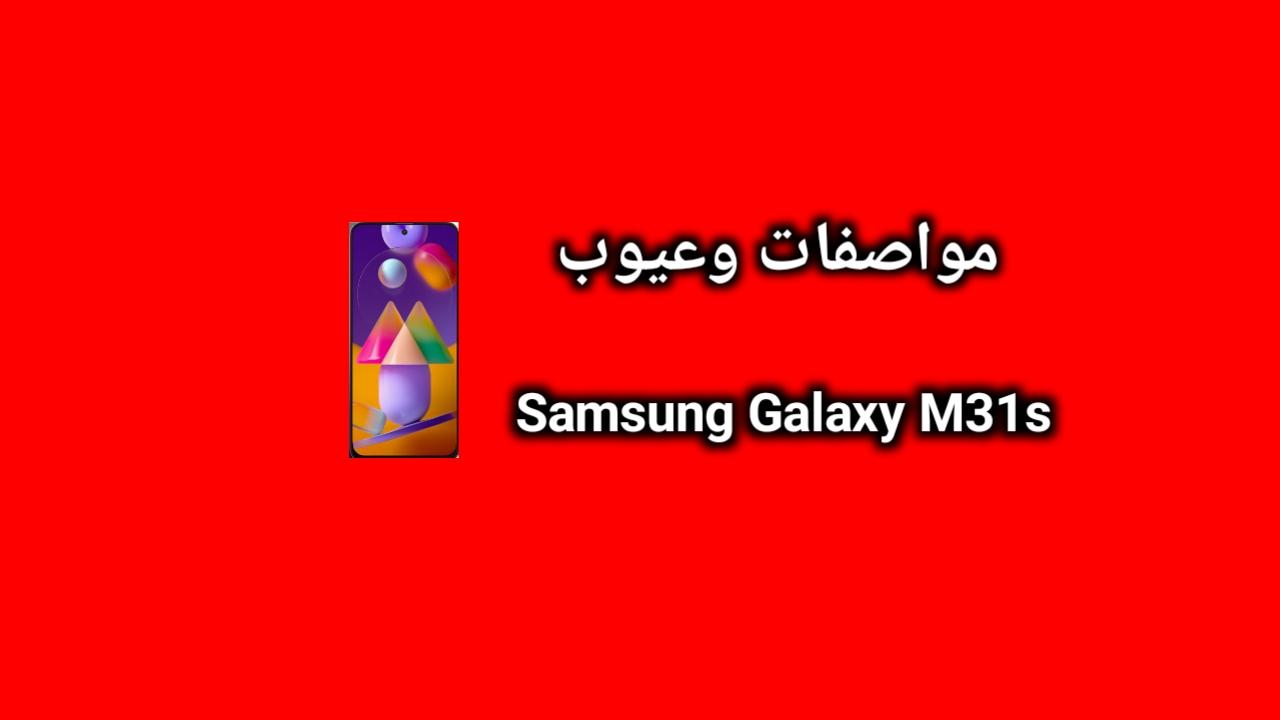 سعر و مواصفات Samsung Galaxy M31S - عيوب و مميزات سامسونج m31s