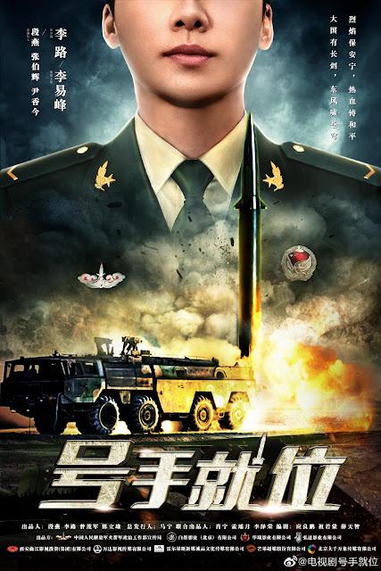 Li Yifeng military drama Hao Shou Jiu Wei