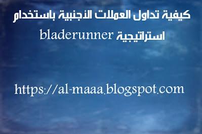 كيفية تداول العملات الأجنبية باستخدام استراتيجية bladerunner
