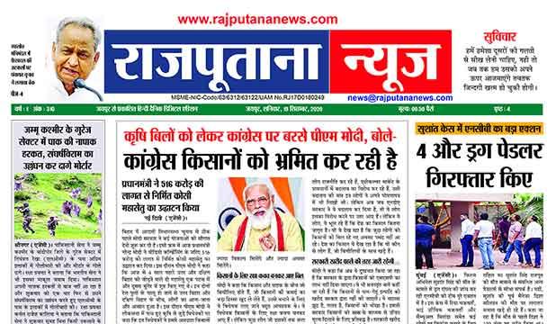 Rajputana News daily epaper 19 September 2020 Newspaper