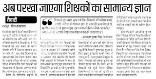 Rampur में अब परखा जाएगा primary ka master का general knowledge