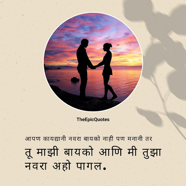 Marathi Love Whatsapp Status