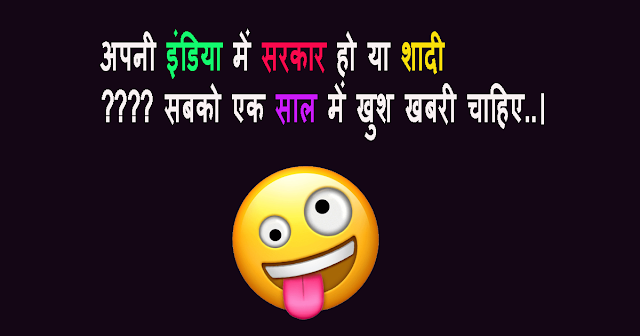 romantic love comedy shayari,comedy shero shayari,laughing comedy shero shayari