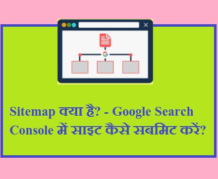 Sitemap क्या है? - Google Search Console में साइट कैसे सबमिट करें?