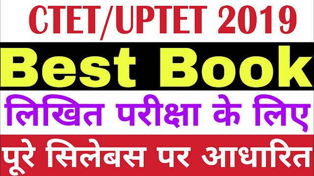 CTET/UPTET शिक्षक भर्ती एग्जाम के लिए बेस्ट बुक pdf