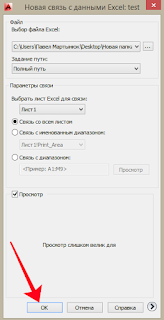 Excel-i-AutoCAD