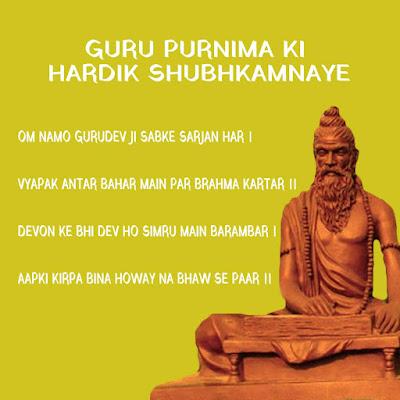 guru poornima images in hindi