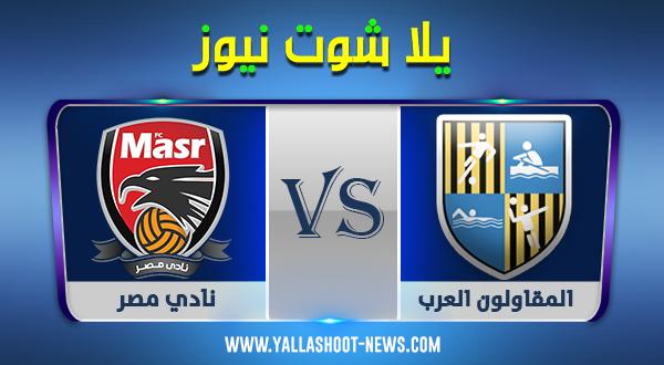 الدوري المصري .. مشاهدة مباراة إنبي ومصر المقاصة بث مباشر اليوم 29-09-2020
