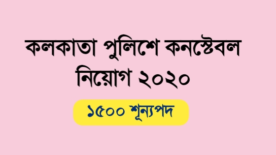 Kolkata Police Constable Recruitment 2020