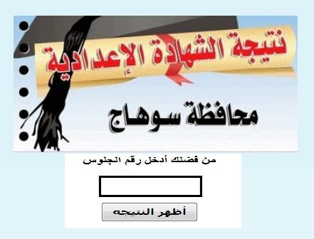 محافظة سوهاج - نتيجة الشهادة الاعدادية اخر العام 2016 - اسمك ورقم جلوسك