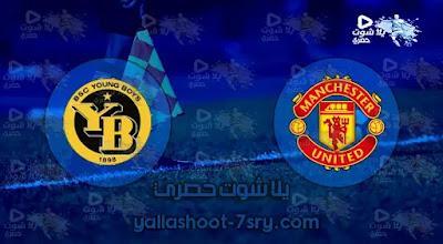 نتيجة مباراة مانشستر يونايتد مع يونج بويز 14-09-2021 بدوري أبطال أوروبا