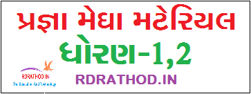 Pragna All In One Megha Material, Std-1 and 2 Download PDF