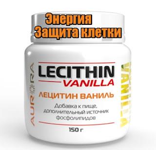 Лецитин Ваниль (Lecithin Vanilla).jpg