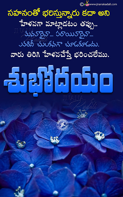 best words in telugu, relationship quotes in telugu, good morning inspiring words,