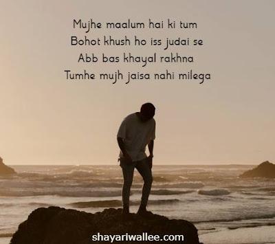 breakup shayari 2 line hindi
