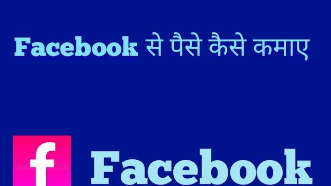 Facebook से पैसे कैसे कमाए ? हिंदी Information