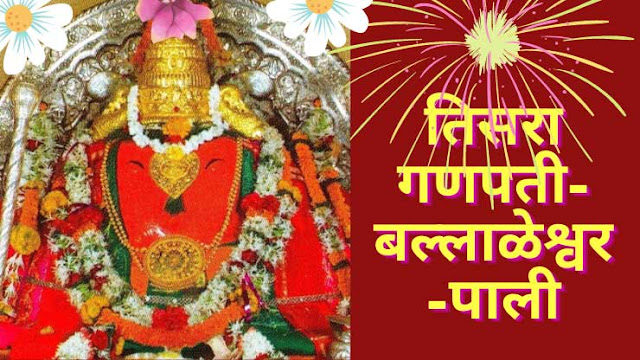 तिसरा गणपती-  बल्लाळेश्वर मंदिर-पाली