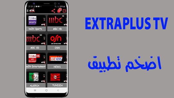 تحميل تطبيق EXTRAPLUS TV لمشاهدة القنوات العربية والعالمية  للاندرويد