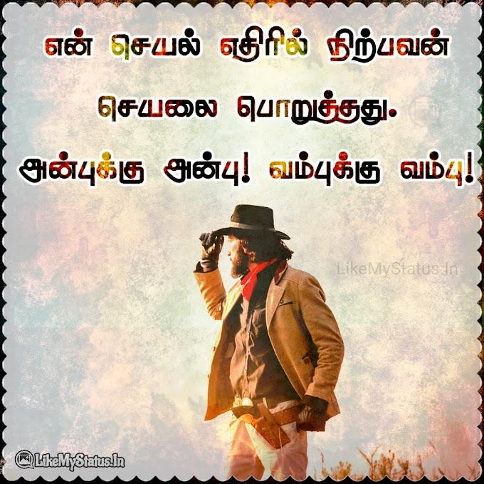 அட்டகாசமான வாட்சப் ஸ்டேட்டஸ் படங்கள் | Attitude Tamil Status