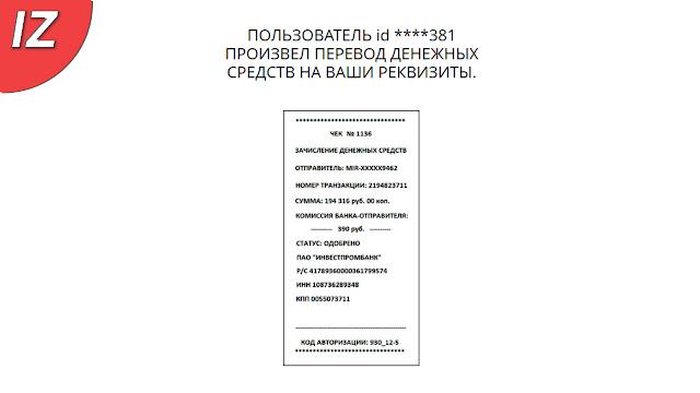 Уведомление о переводе средств.