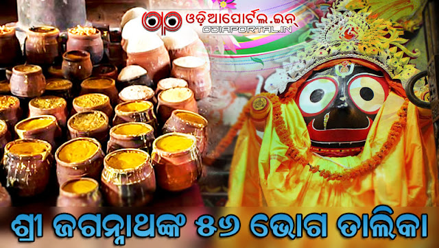 Ingredients of 56 bhoga, list of chapana bhoga, chappan bhogs of odisha puri odisha, List of 56 Offerings, varieties of dishes of puri odisha, fifty six 56,  *Chappan (56) Bhog* of Shree Jagannath (Odia, PDF) recipe, list pdf download odia oriya orissa odiya