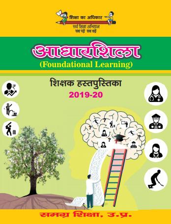 Download SSA UP Adharshila book by Samagra Shiksha, Uttar Pradesh & Department of Basic Education