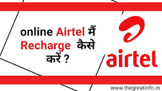 airtel recharge kaise kare
