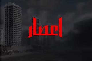 كلمات اغنيه اعصار محمد رمضان iiesar mohamed ramadan
