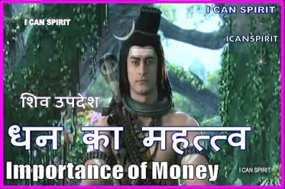 Shiv Gyan Importance of Money | Devon ke dev