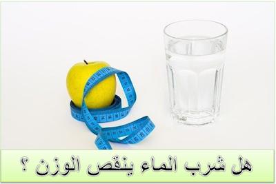 هل شرب الماء ينقص الوزن