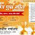आरआरपीजी कॉलेज कराएगा ऑनलाइन भाषण तथा गीत प्रतियोगिता Daink Mail 24