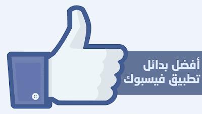 تطبيق Swipe for Facebook Pro للأندرويد, تطبيق Swipe for Facebook Pro مدفوع للأندرويد, Swipe for Facebook Pro apk
