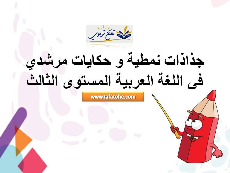 مرشدي في اللغة العربية المستوى الثالث جذاذات نمطية وحكايات