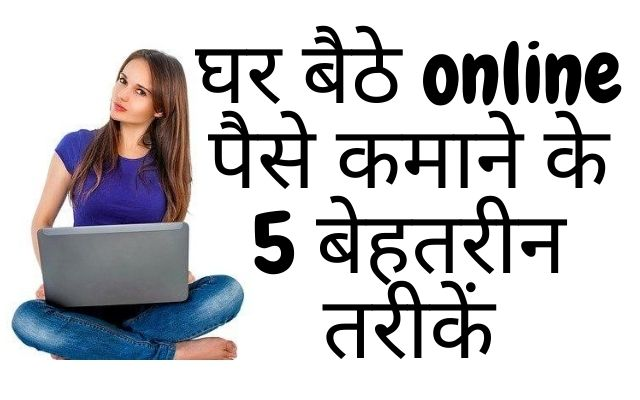 Top 5 tips to earn money online ,how to make money online